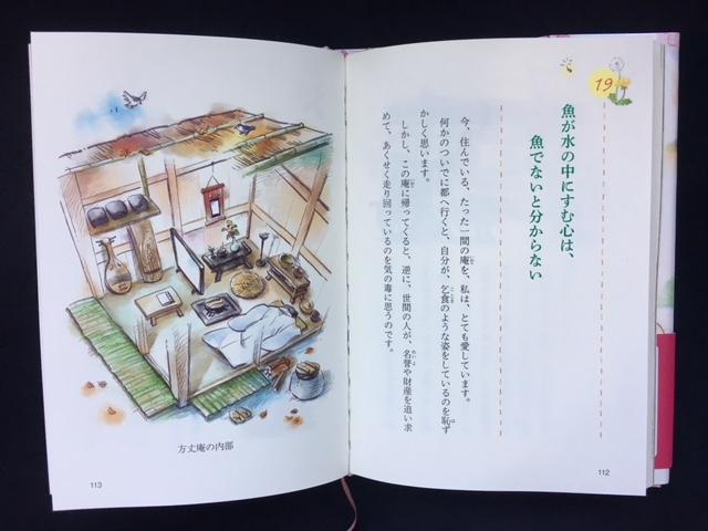 長明庵に見る平安式DIY